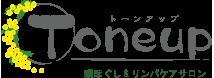奈良橿原・飛鳥のアロマオイルトリートメント・マッサージ・リンパケア Toneup